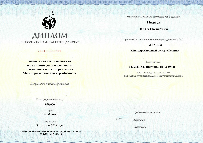 Пример диплома по профессиональной переподготовке Транспорт