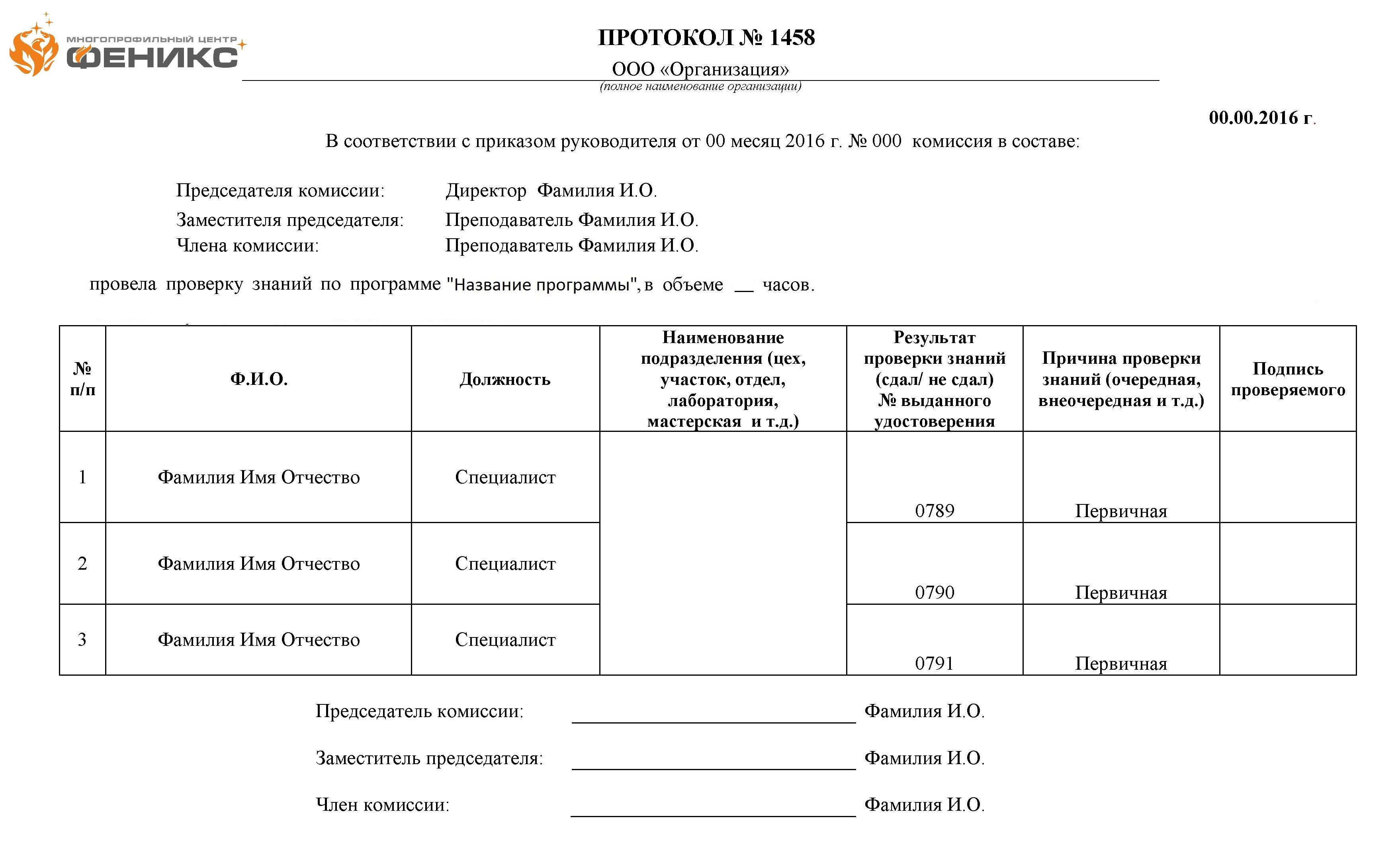 Пример протокола по профессиональной переподготовке Транспорт